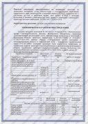 Сертификат на гидрофильтры для угольных и дровяных мангалов
