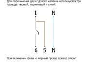 Схема подключения двухходового клапана