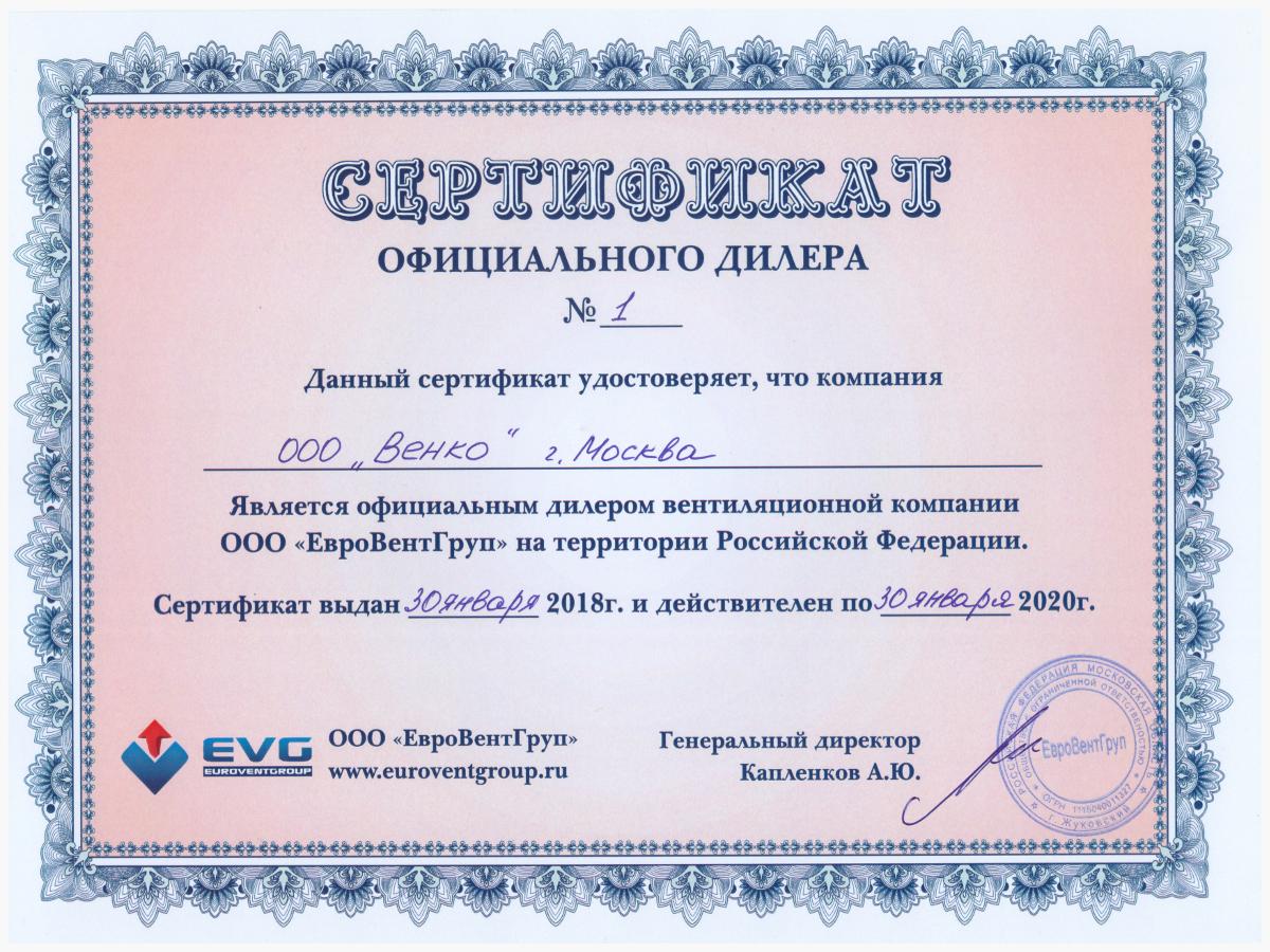 Сертификат ООО Венко