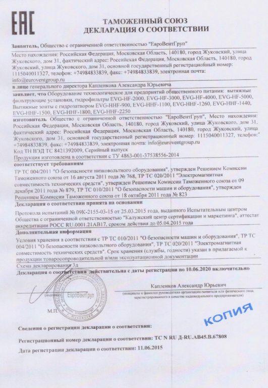 """Декларация соответствия ТР ТС """"О безопасности машин и механизмов"""""""