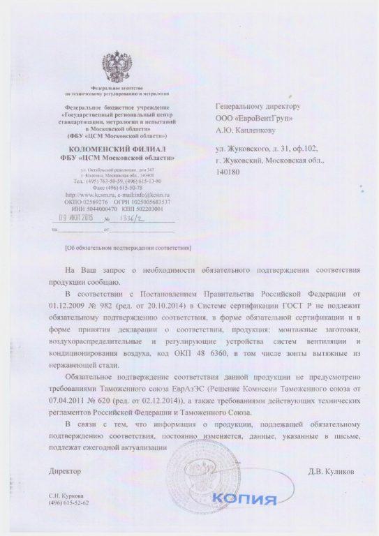 Разъяснительное письмо о подтверждении соотвествия вытяжных и приточно-вытяжных зонтов