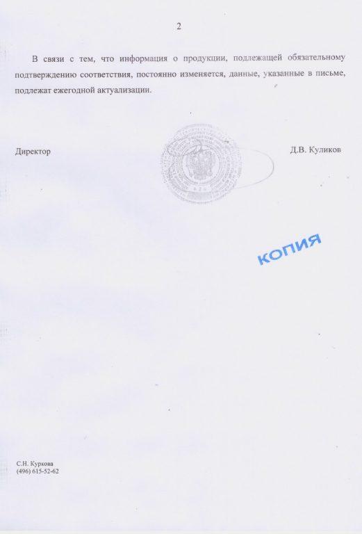 """Разъяснительное письмо ФБУ """"ЦСМ Московской области"""""""
