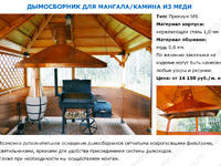 Готовимся к лету: мангалы и мангальные зонты по специальным ценам